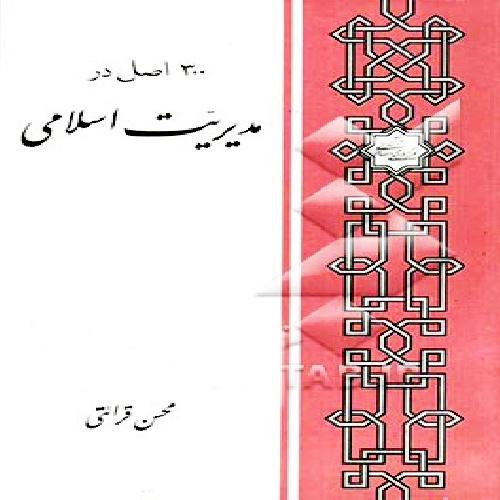 1807188 - پاورپوینت درباره سیصد اصل در مدیریت اسلامی